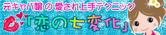 元キャバ嬢の愛されテクニック~恋の七変化~