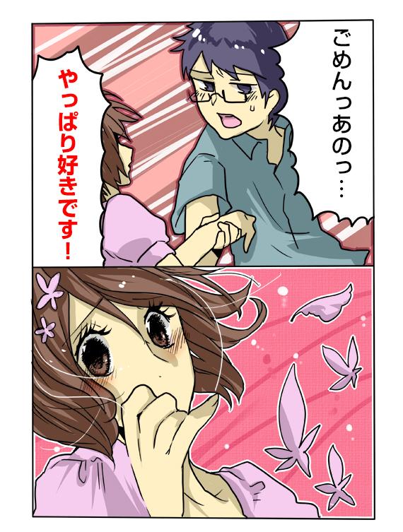 ピンクな恋のメモリー5