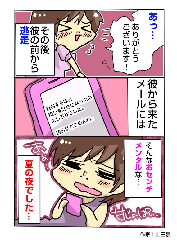 ピンクな恋のメモリー6