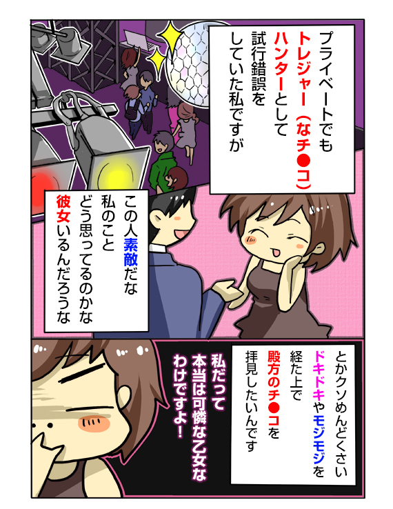 ピンクな恋のメモリー1