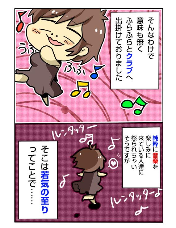 ピンクな恋のメモリー3