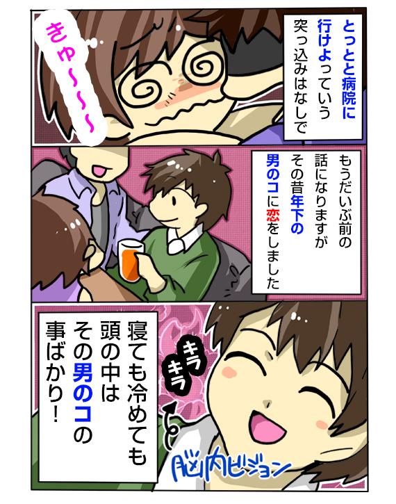 ピンクな恋のメモリー2