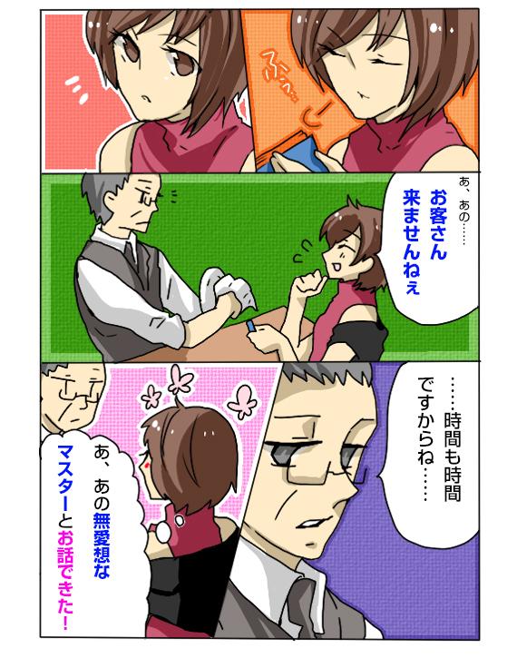 妄想大爆発!2