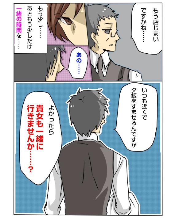妄想大爆発!3