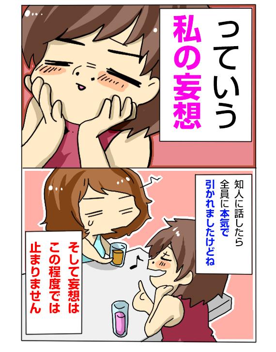 妄想大爆発!4