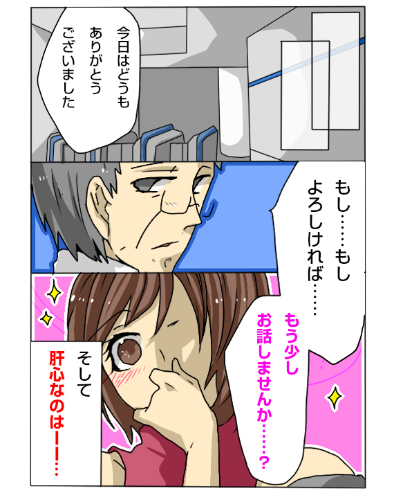 妄想大爆発!5