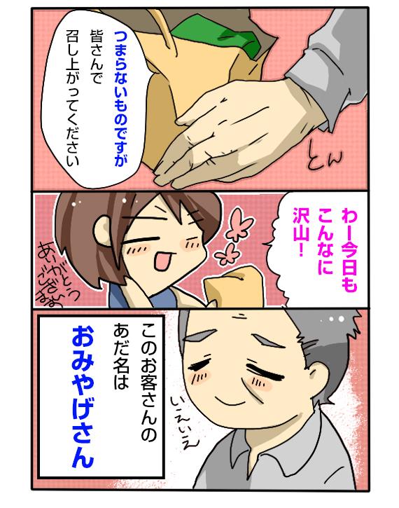 おみやげさんの思い出1