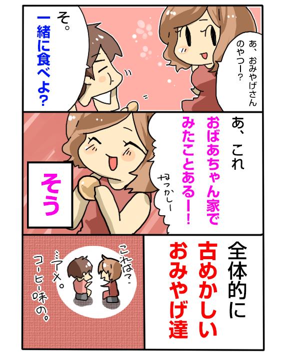 おみやげさんの思い出3