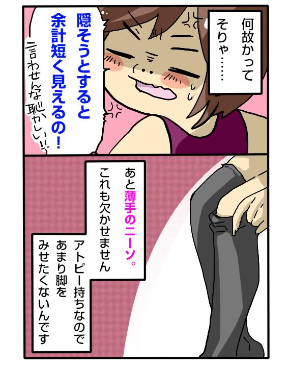 ファッションチェック!4