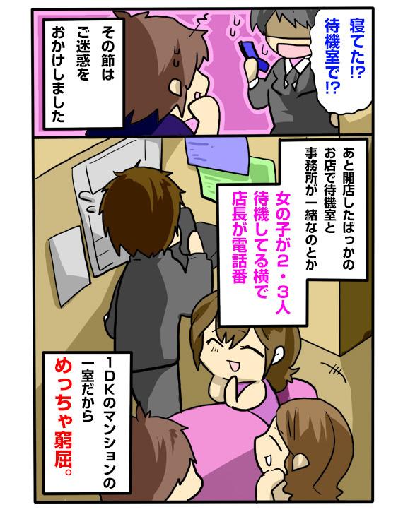女の子たちって待機室で何やってんの?4