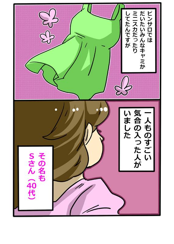 Sさんのファッション1