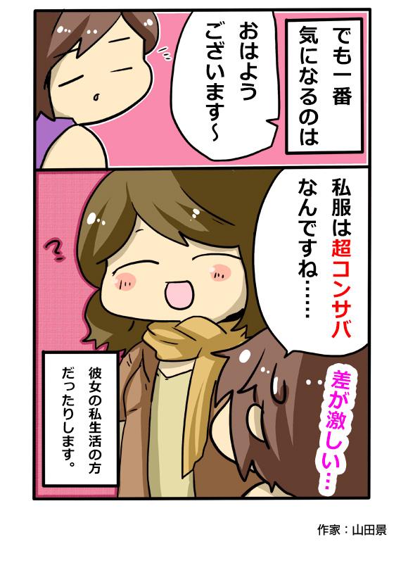 Sさんのファッション6