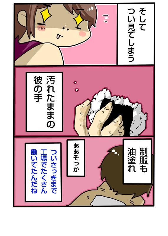男性の萌えるポイント5