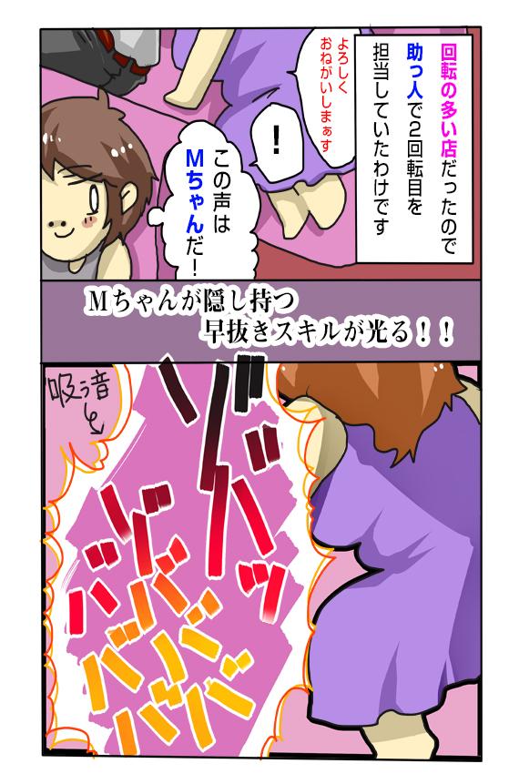 早抜きのMちゃん3