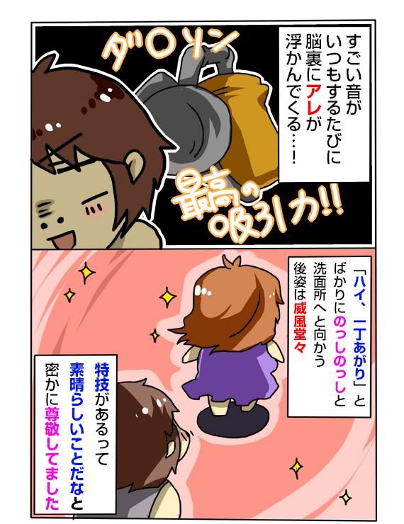早抜きのMちゃん4