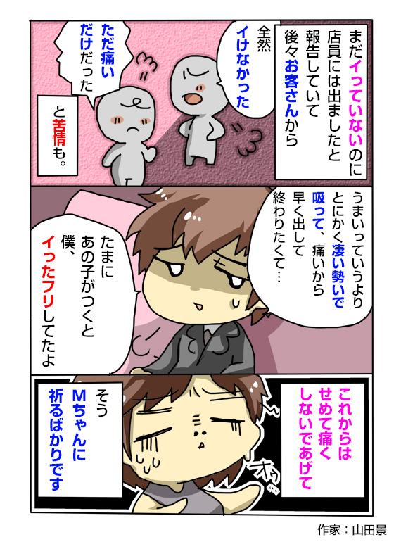 早抜きのMちゃん6