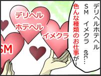EKG(ホテルヘルス/恵比寿・目黒)の求人マンガ