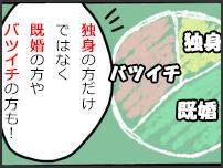 やまわけ倶楽部(デリバリーヘルス/新宿・歌舞伎町)の求人マンガ