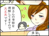 ひとづまVIP錦(店舗型ヘルス/栄・錦・丸の内)の求人マンガ