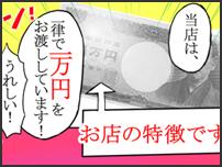 チェックイン横浜女学園(イメージクラブ/横浜・関内・曙町)の求人マンガ