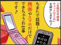 全国在宅携帯チャットmocom(チャットレディ/渋谷)の求人マンガ