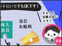 ハイパーエボリューション(ピンクサロン/五反田)の求人マンガ