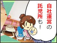 GHR「ジーエイチアール」(ピンクサロン/五反田)の求人マンガ