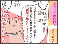 携帯で稼ぐ★P-girls(チャットレディ/大阪ほか)の求人マンガ