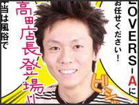 LOVERS-A(ラバーズエー)(チャットレディ/新宿・歌舞伎町)の求人マンガ