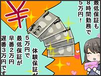 YESグループヨコハマ BAD COMPANY(店舗型ヘルス/横浜・関内・曙町)の求人マンガ
