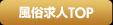 風俗求人・バイトTOP