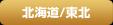 北海道/東北