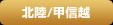 北陸/甲信越の風俗求人