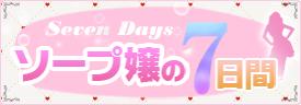 ソープ嬢の7日間