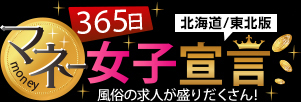 北海道・東北で風俗求人と高収入バイトを探すなら【365マネー】