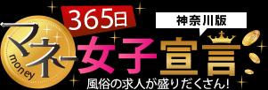 神奈川で風俗求人と高収入バイトを探すなら【365マネー】
