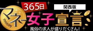 関西で風俗求人と高収入バイトを探すなら【365マネー】