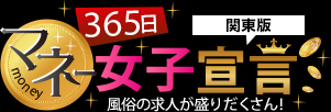 関東で風俗求人と高収入バイトを探すなら【365マネー】