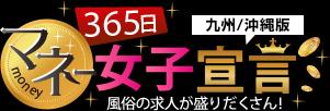 九州・沖縄で風俗求人と高収入バイトを探すなら【365マネー】