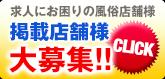 求人掲載したい風俗店舗様を大募集!!