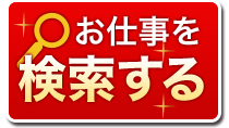 東京で風俗のお仕事を検索する