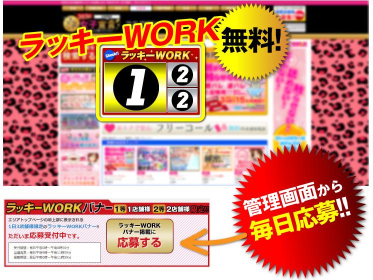 有料掲載している風俗店は無料で毎日申し込めるラッキーワークバナー