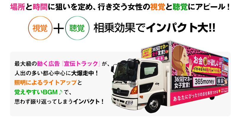 宣伝トラック走行中!