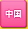 中国の風俗求人