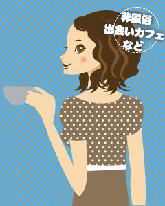 非風俗(出会いカフェなど)