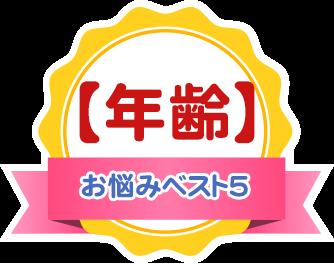 【年齢】お悩みベスト5