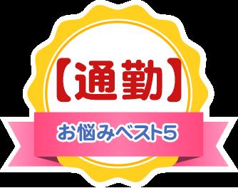 【通勤】お悩みベスト5