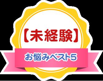 【未経験】お悩みベスト5