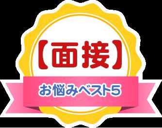 【面接】お悩みベスト5