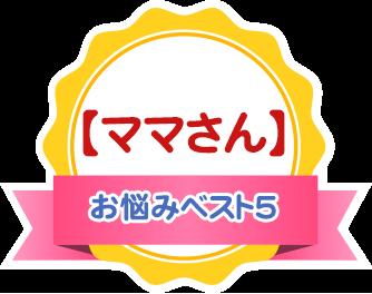 【ママさん】お悩みベスト5